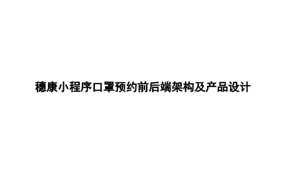 汤文亮-穗康小程序口罩预约前后端架构及产品设计