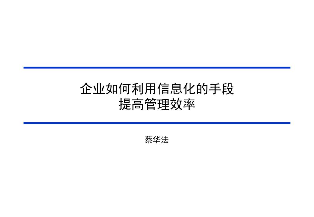 蔡华法-企业如何利用信息化的手段提高管理效率