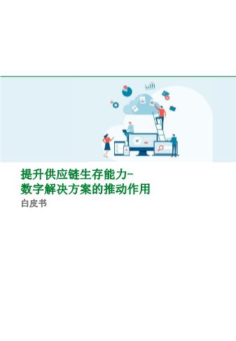 -数字化解决方案的推动作用提升供应链生存能力