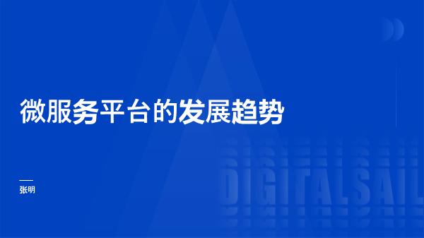 张明-微服务平台的发展趋势
