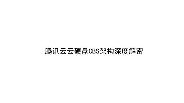 -腾讯云云硬盘CBS架构深度解密