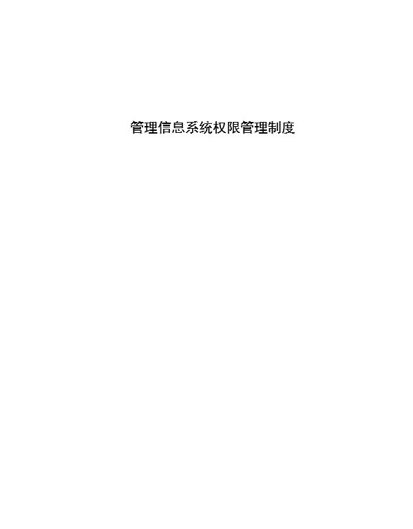-管理信息系统权限管理制度