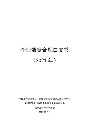 -2021企业数据合规白皮书