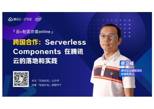 -Serverless Components 在腾讯云的落地和实践