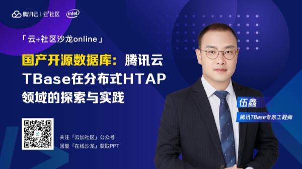 -腾讯云TBase在分布式HTAP领域的探索与实践