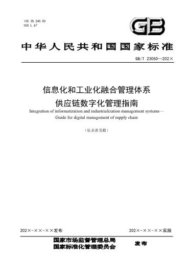 -GB T 23050 供应链数字化管理指南