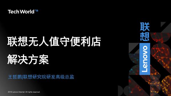 王哲鹏-联想无人值守便利店解决方案