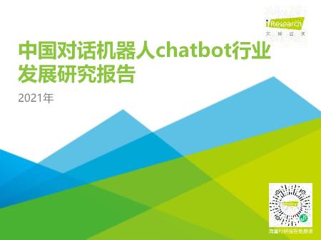 -中国对话机器人行业发展研究报告