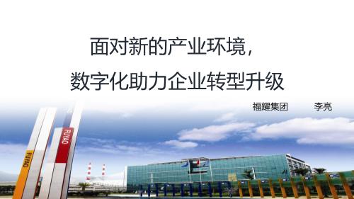 李亮-传统企业如何破局数字化转型