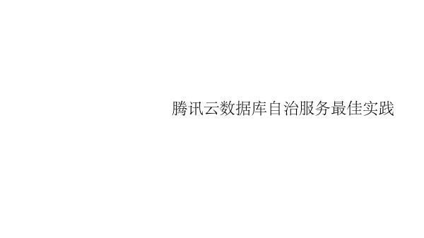 -腾讯云数据库自治服务最佳实现