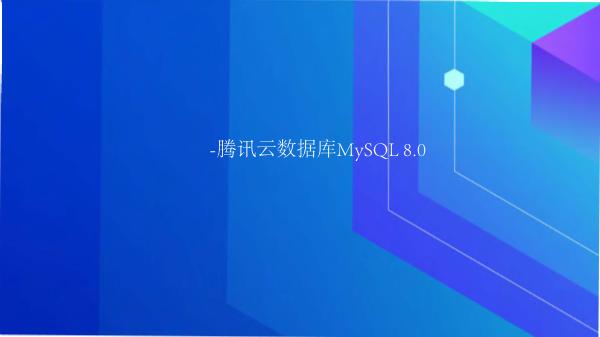 -腾讯云数据库MySQL 8.0