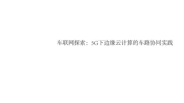 -5G下边缘云计算的车路协同实践