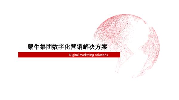 王旭-蒙牛数字化营销解决方案
