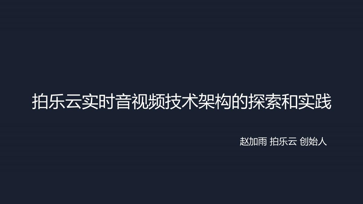 赵加雨-拍乐云实时音视频技术架构的探索和实践