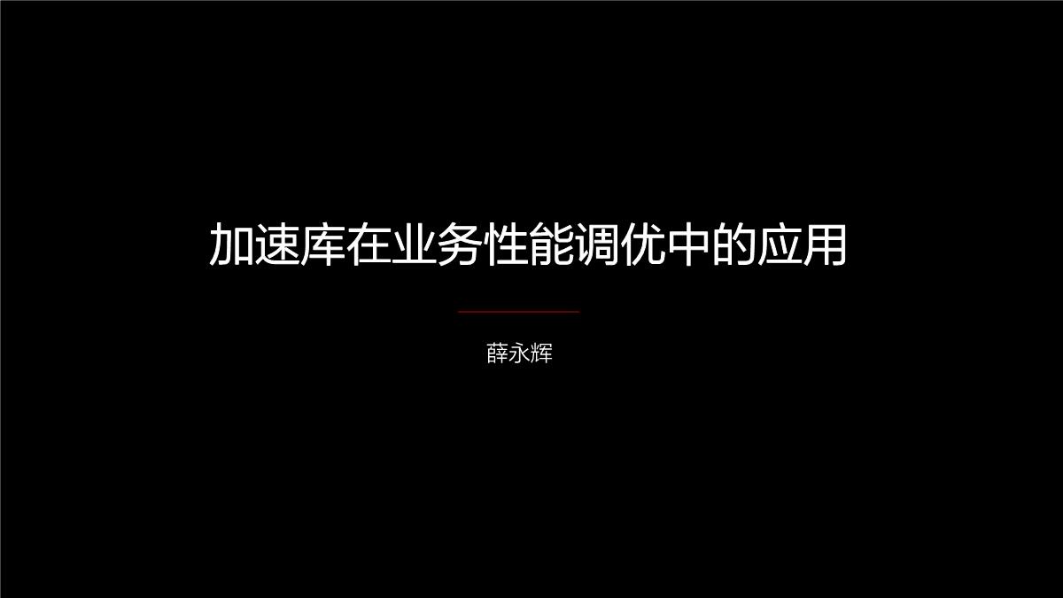 薛永辉-加速库在业务性能调优中的应用