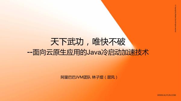 林子熠-面向云原生应用的Java冷启动加速技术