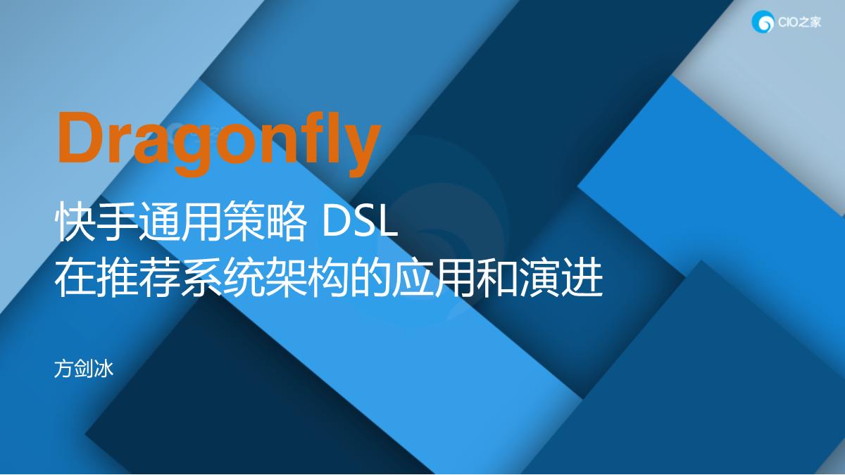 方剑冰-快手通用策略DSL在推荐系统架构的应用和演进
