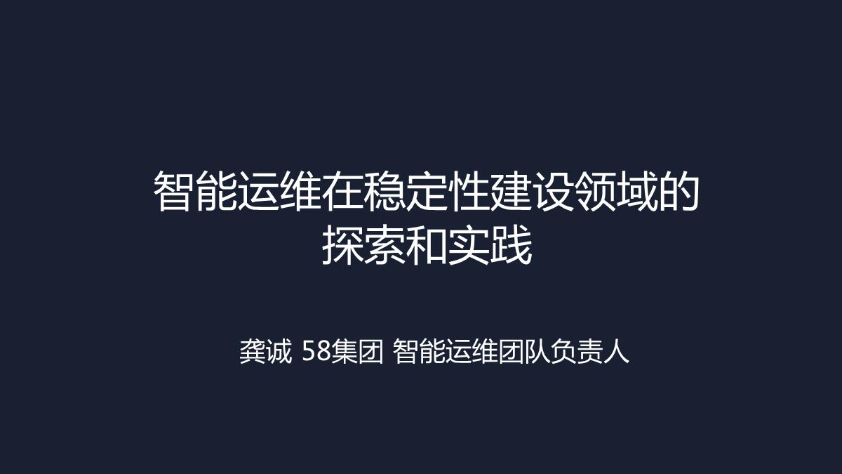 龚诚-58集团在稳定性建设领域的智能运维探索