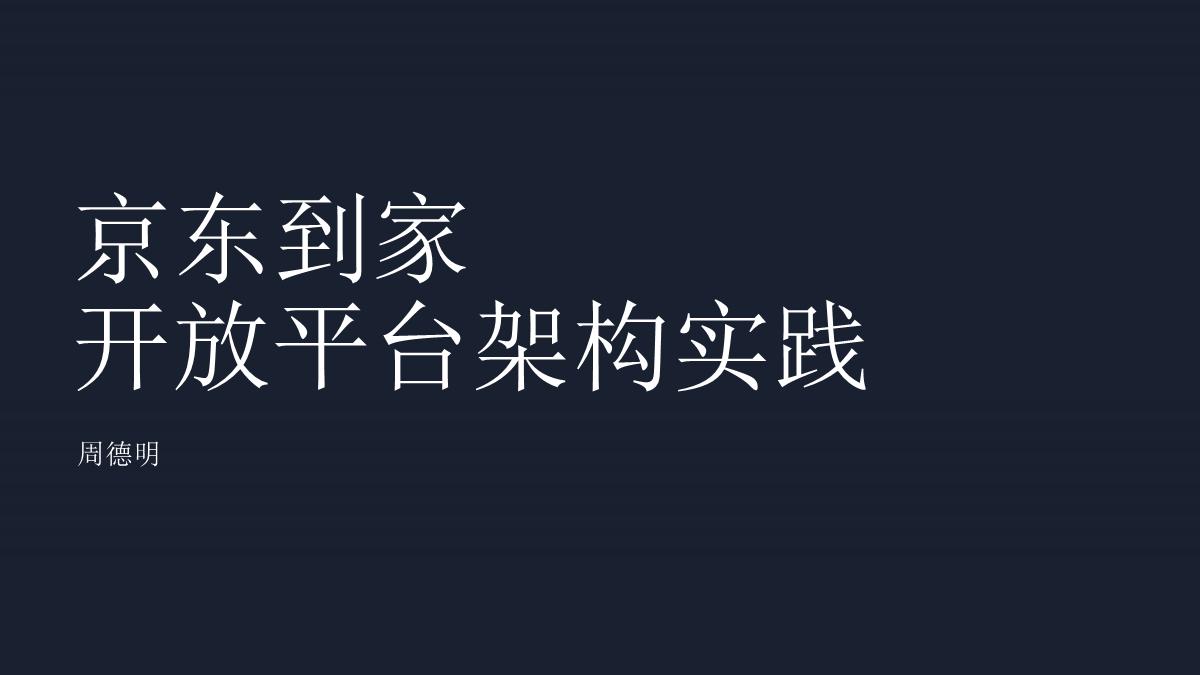 周德明-京东到家开放平台架构实践