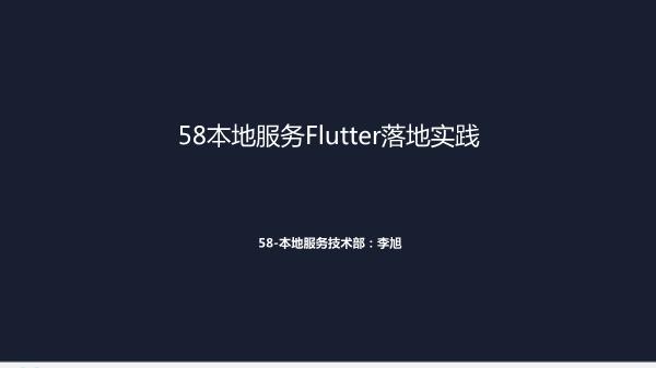 李旭-58本地服务flutter落地实践
