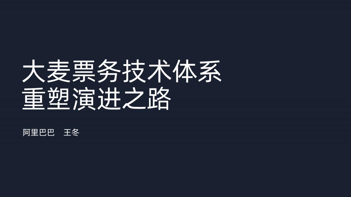王冬-大麦票务技术体系重塑演进之路