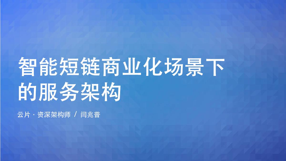 闫兆普-智能短链商业化场景下的服务架构