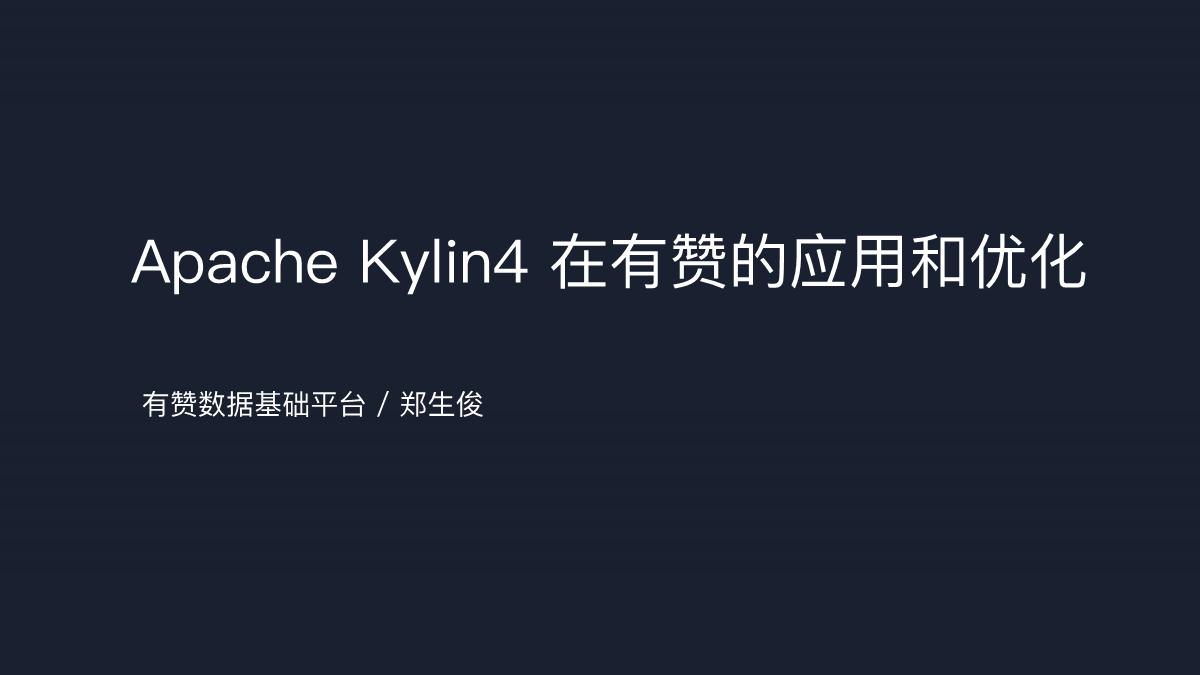 郑生俊-ApacheKylin4.0在有赞的应用和优化