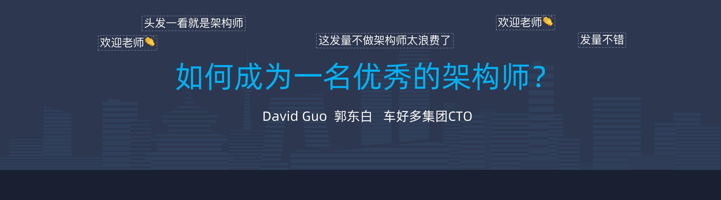 郭东白-如何成为一名优秀的架构师