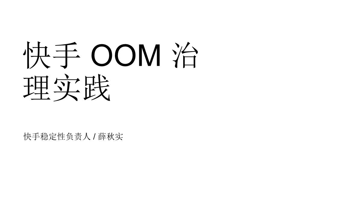 薛秋实-快手OOM治理实践