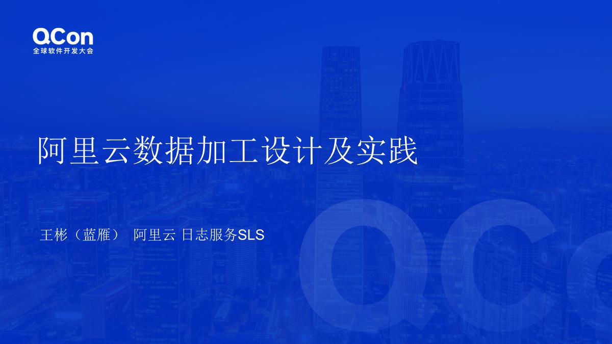 王彬-阿里云实时数据加工服务的设计及实践