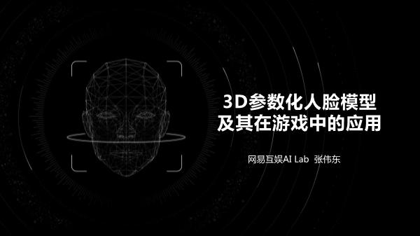 张伟东-3D参数化人脸模型及其在游戏中的应用