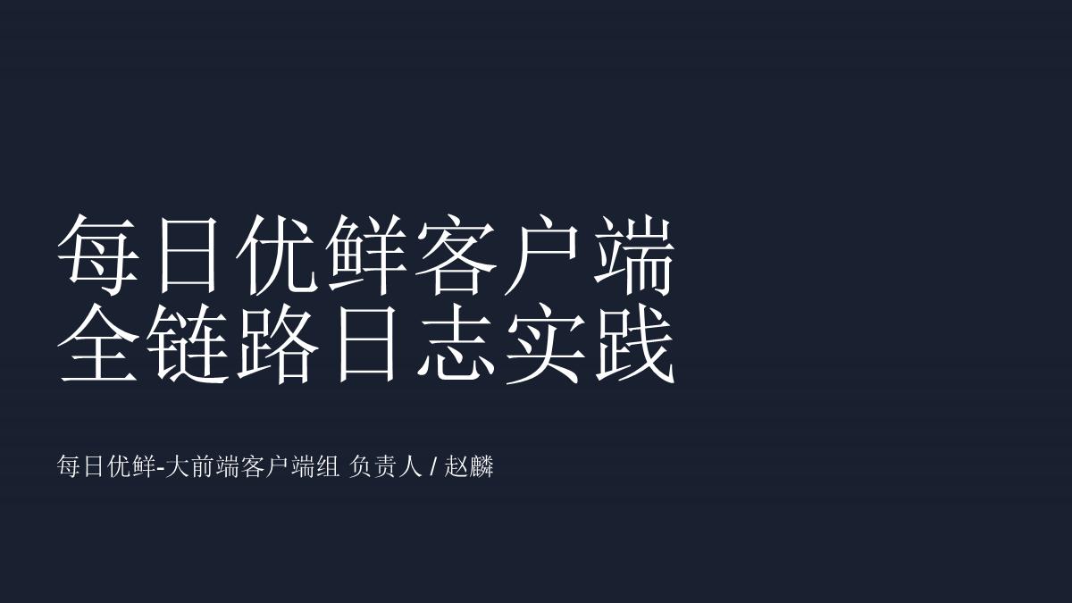 赵麟-每日优鲜客户端全链路日志实践