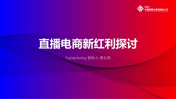 曹礼财-直播电商新红利探讨