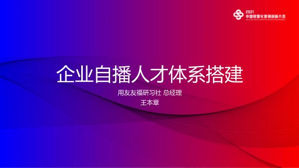 王本章-企业自播人才体系搭建