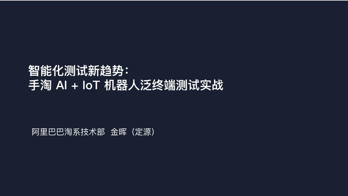 金晖-智能化测试新趋势手淘AI IoT 机器人泛终端测试实战