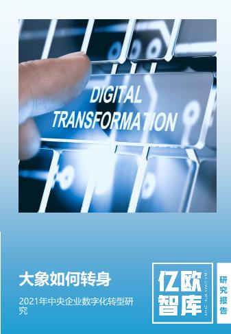 -2021年中央企业数字化转型研究
