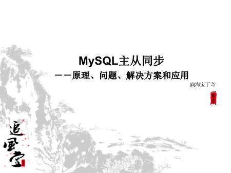 MySQL 主从原理、问题、解决方案和应用