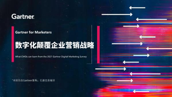 数字化颠覆企业营销战略